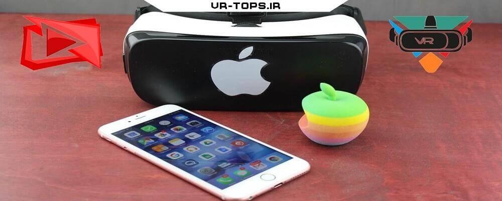 apple vr headset 1200 80 1200x640 - پلیر واقعیت مجازی برای آیفون - ios