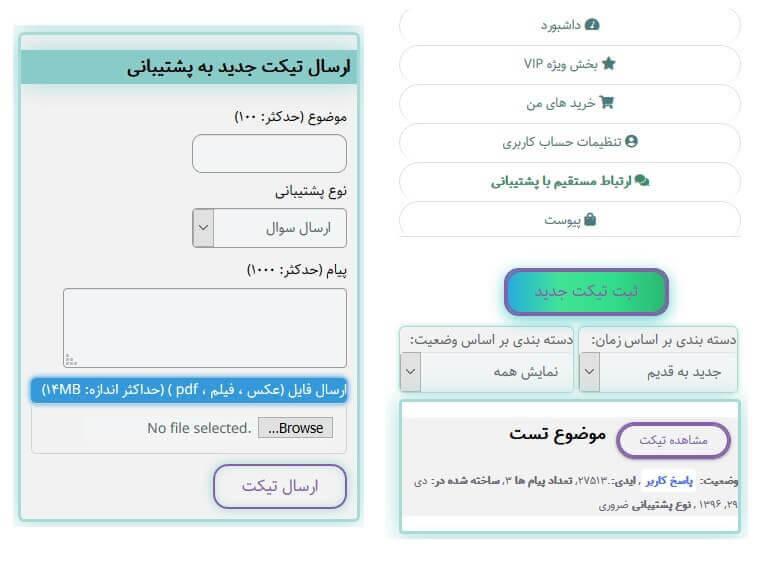 su h - افتتاح سایت + پاسخ پرسشهای پرتکرار