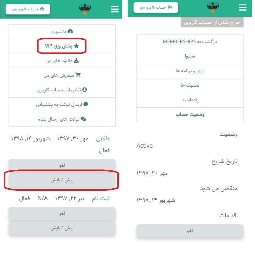 su - افتتاح سایت + پاسخ پرسشهای پرتکرار